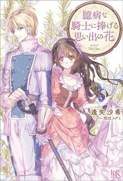 臆病な騎士に捧げる思い出の花-電子書籍
