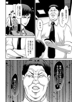 魔女ノ湯〈連載版〉 / 第2話-電子書籍