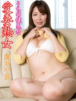 うちの健気な愛妻熟女 翔田千里※直筆サインコメント付き-電子書籍