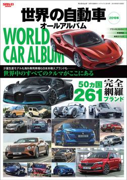 自動車誌MOOK 世界の自動車オールアルバム 2019年-電子書籍