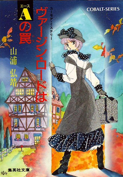 【シリーズ】ヴァージン・ロードはエースの罠-電子書籍