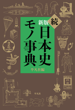 新版 続日本史モノ事典-電子書籍