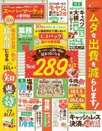 晋遊舎ムック 便利帖シリーズ062 スーパーマーケットの便利帖 よりぬきお得版