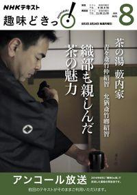 NHK 趣味どきっ!(月曜) 茶の湯 藪内家 織部も親しんだ茶の魅力2020年8月