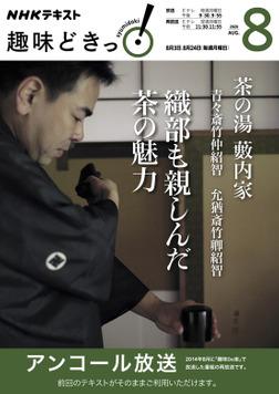 NHK 趣味どきっ!(月曜) 茶の湯 藪内家 織部も親しんだ茶の魅力2020年8月-電子書籍