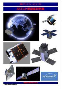 SSTL小型衛星資料集 電子Ver.