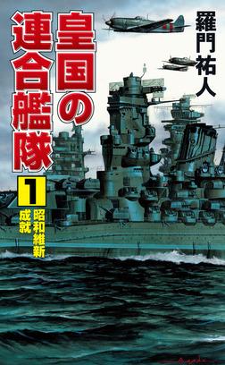 皇国の連合艦隊(1)昭和維新成就-電子書籍