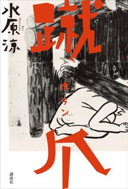 蹴爪-電子書籍