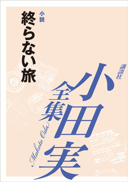 終らない旅 【小田実全集】-電子書籍