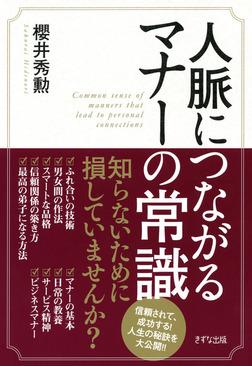 人脈につながるマナーの常識(きずな出版)-電子書籍