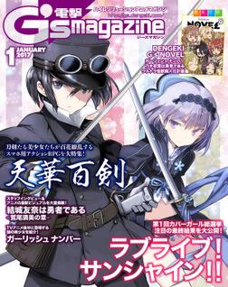 電撃G's magazine 2017年1月号-電子書籍