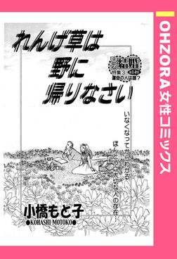 れんげ草は野に帰りなさい 【単話売】-電子書籍