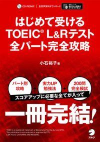 [新形式問題対応/音声DL付]はじめて受けるTOEIC(R)L&Rテスト全パート完全攻略