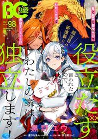 【電子版】B's-LOG COMIC 2021 Mar. Vol.98