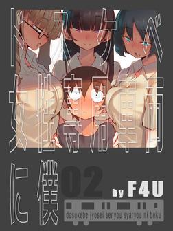 ドスケベ女性専用車両に僕(2)-電子書籍