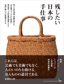 残したい日本の手仕事-電子書籍