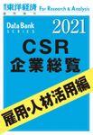 CSR企業総覧 雇用・人材活用編 2021年版
