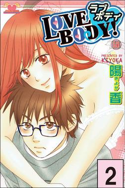 LOVE BODY!2-電子書籍