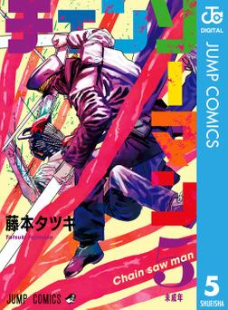 チェンソーマン 5-電子書籍