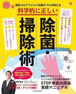 新型コロナウイルス対策のプロが教える 科学的に正しい除菌・掃除術-電子書籍
