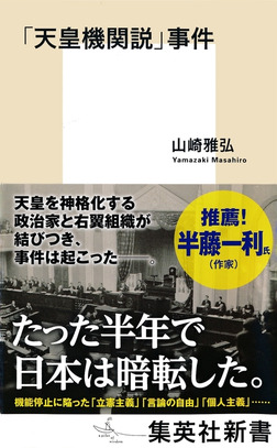 「天皇機関説」事件-電子書籍