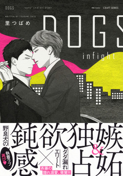 DOGS infight 【電子限定おまけマンガ付】-電子書籍