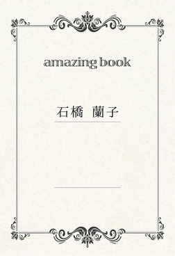amazing book-電子書籍