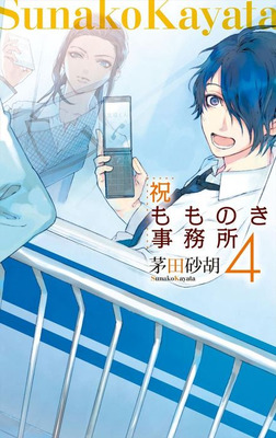 祝もものき事務所4-電子書籍