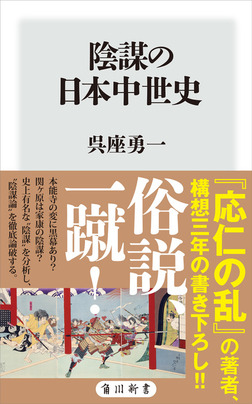 陰謀の日本中世史-電子書籍