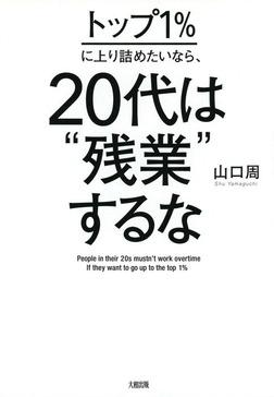 """トップ1%に上り詰めたいなら、20代は""""残業""""するな(大和出版)-電子書籍"""