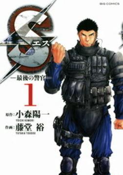Sエス―最後の警官―(1)-電子書籍
