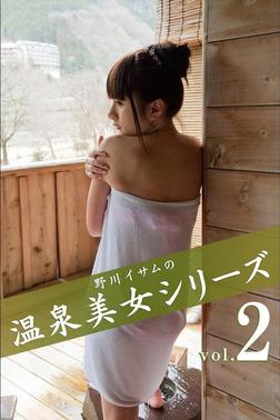 野川イサムの温泉美女シリーズ vol.02-電子書籍