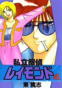 私立探偵レイモンド(4)