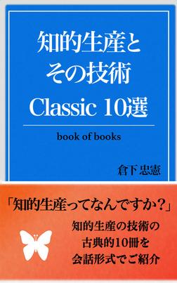 知的生産とその技術 Classic10選-電子書籍