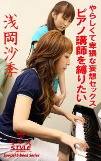 【ながえSTYLE 淫靡懐古ストーリー写真集】 やらしくて卑猥な妄想セックス ピアノ講師を縛りたい 浅岡沙季