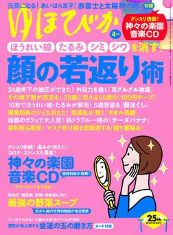 ゆほびか2021年4月号-電子書籍