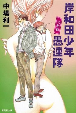 岸和田少年愚連隊 完結篇-電子書籍