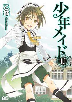 少年メイド10-電子書籍