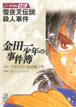 金田一少年の事件簿 File(3)-電子書籍