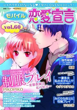モバイル恋愛宣言 Vol.60-電子書籍