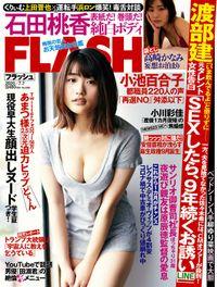 週刊FLASH(フラッシュ) 2020年7月7日号(1565号)