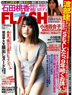 週刊FLASH(フラッシュ) 2020年7月7日号(1565号)-電子書籍