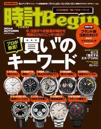 時計Begin 2014年秋号 vol.77