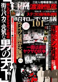 昭和の不思議101 2020年夏の男祭号