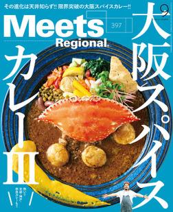 Meets Regional 2021年9月号・電子版-電子書籍