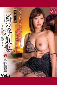 【巨乳】隣の浮気妻 Vol.1 / 水野朝陽