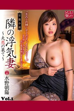 【巨乳】隣の浮気妻 Vol.1 / 水野朝陽-電子書籍