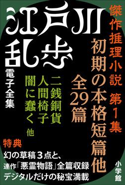 江戸川乱歩 電子全集5 傑作推理小説集 第1集-電子書籍