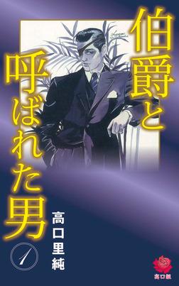 伯爵と呼ばれた男(1)-電子書籍