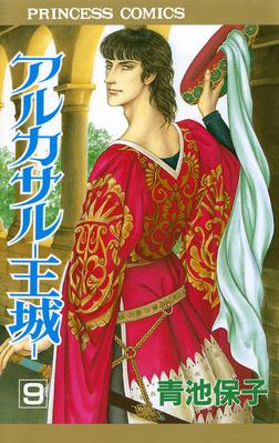 アルカサル-王城- 9-電子書籍